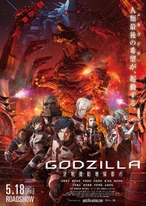 Godzilla City on the Edge of Battle Film Poster