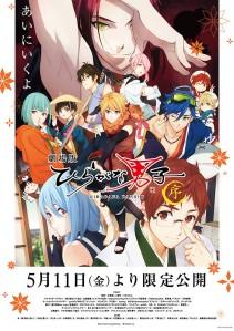 Hiragana Danshi Film Poster