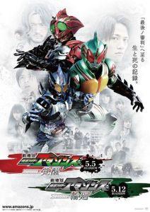 Kamen Rider Amazons Season 1 Film Poster