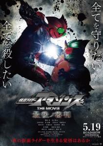 Kamen Rider Amazons The Movie The Last Judgement Film Poster