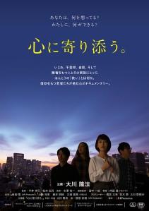 Kokoro ni yorisou Film Poster