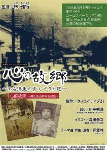Kokoro no furusato aru wansei no ayunde kita michi Film Poster
