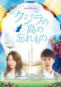 Kujira no Shima no Wasuremono Film Poster