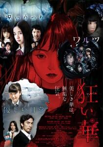 Kurebana Film Poster