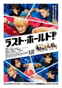 Last Hold Film Poster