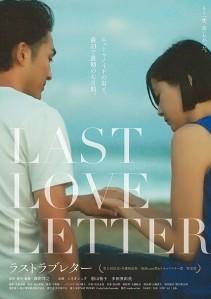 Last Love Letter Film Poster