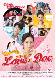 Love x Doc Film Poster