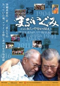 Mabuigumi New Caledonia hikisakareta iminshi Film Poster