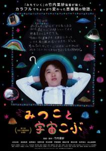 Mitsuko to Uchuu Kobu Film Poster