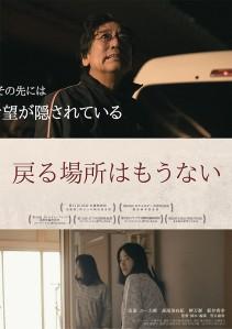 Modoru basho ha mounai Film Poster
