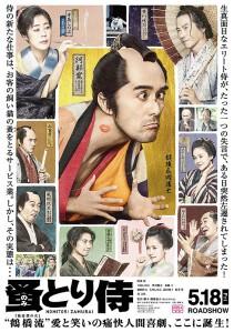 Nomitori Samurai Film Poster