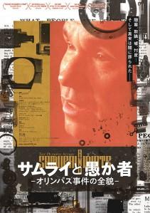 Samurai and Idiots The Olympus Affair Film Poster