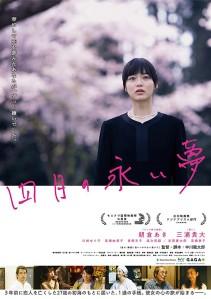 Summer Blooms Film Poster