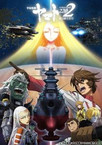 Uchuu Senkan Yamato 2202 Ai no Senshi-tachi Chapter 5 Rengoku-hen Film Poster