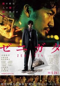Zenigata Film Poster