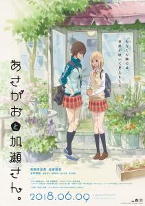 Asagao to kase-san Film Poster