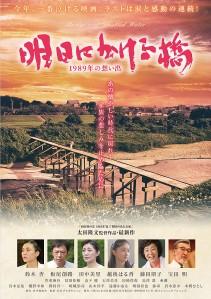 Bridge to Tomorrow Memories of 1989 Film Poster
