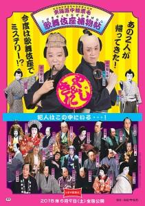 Cinema Kabuki Tokai Dochu Hizakurige Kobikicho Nazotokibanashi Film Poster