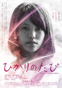 Dream of Illumination Film Poster