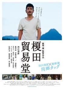 Enokida Bouekido Film Poster