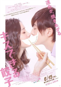 Gyoza You Can Kiss Film Poster
