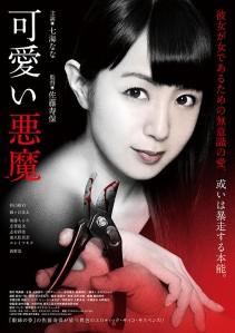 Kawaii Akuma Film Poster
