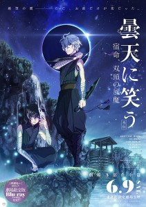 Laughing Under the Clouds Gaiden Fate Double-Headed Thingummy Film Poster