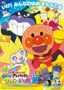 Let's go Anpanman Shine! Kurun and the Star of Life Film Poster