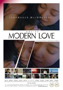 Modern Love Film Poster