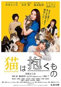 Neko wa Daku Mono Film Poster