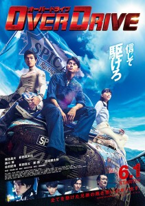 Over Drive Film Poster