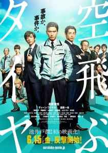 Recall Film Poster