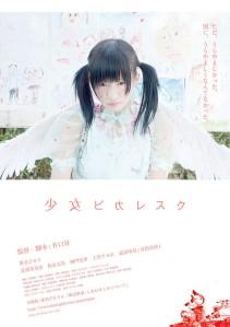 Shoujo Picaresque Film Poster