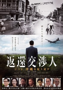 The Negotiator Behind the Reversion of Okinawa Film Poster