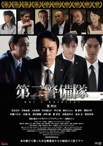 The Second Security Unit Film Poster