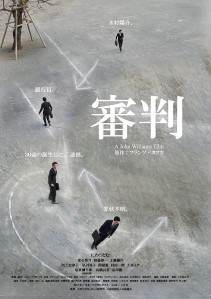 The Trial Shinpan Film Poster