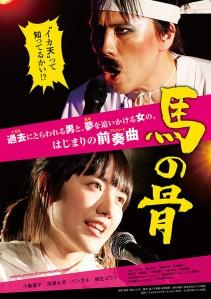 Uma no Hone Film Poster