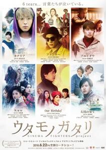 Uta Monogatari CINEMA FIGHTERS project Film Poster