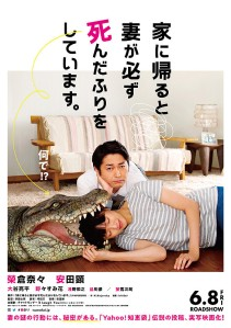 When I Get Home, My Wife Always Pretends to Be Dead Film Poster