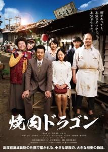 Yakiniku Dragon Film Poster