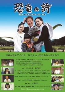 Yamasato no Uta Film Poster