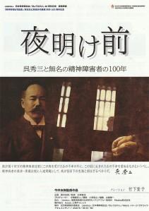 Yoake zen kure shūzō to mumei no seishin shōgai-sha no 100-nen Film Poster