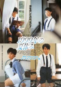 1999 - Nen no natsu yasumi Film Poster