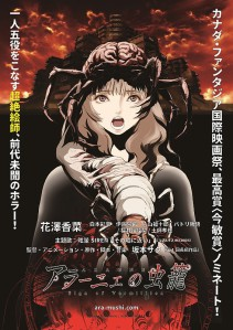 Aragne Sign of Vermillion Film Poster