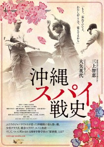 Boy Soldiers The Secret War in Okinawa Film Poster