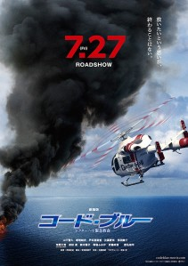 Code Blue Film Poster