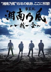 Ginmaku-ban shonan no kaze ichigoichie Film Poster