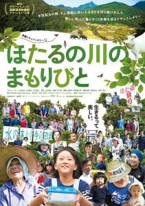 Hotaru no Kawa no Mamoribito Film Poster