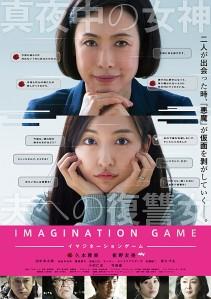 Imagination Game Film Poster