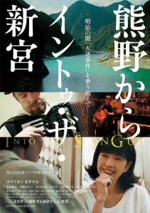 Into the Shin Guu Film Poster